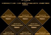 OFweek2018锂电行业年度评选