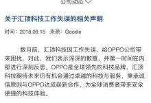 OPPO宣布将汇顶列入供应商禁用名单
