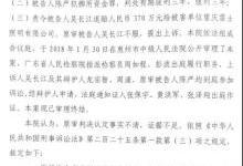 """雷士照明""""吴长江案""""的变局"""