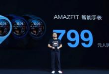 """华米上市首秀,发布首颗AI芯片""""黄山1号"""""""