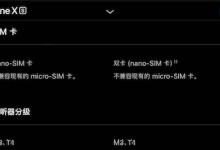 手机用上eSIM有点难 苹果在中国也服了软?