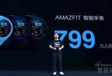 华米发布可穿戴领域第一颗人工智能芯片