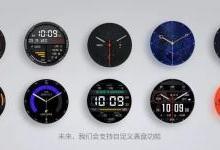 华米发布智能手表及米动健康手环