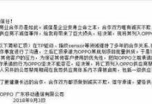 损失巨大:OPPO禁用汇顶芯片5年