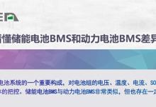一张图看懂储能电池BMS和动力电池BMS差异