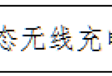 """光伏储能项目入选2018""""创客中国""""名单"""