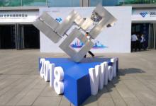 2018世界物联网博览会在无锡落幕
