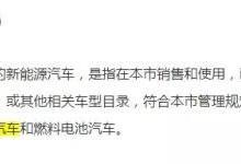 上海取消插混?新能源政策管三年!