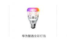 华为智选照明系列上市超预期火爆