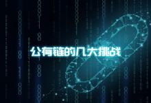 公有链发展未来还有哪些挑战?