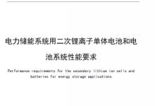电力储能系统用二次锂离子单体电池和电池系统性能要求