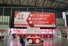 上海国际LED展:三大亮点预示行业新趋势