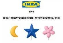 宜家宣布在中国召回3款壁灯共5万多盏