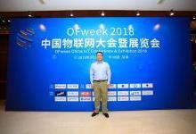 中服云石磊:工业互联网带来新机遇