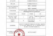 北京健鹤宝科贸召回SOH-I型半导体激光治疗仪