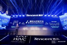 腾讯AI开放平台:AI赋能产业的一站式解决方案