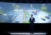 车路协同战略升级,科技巨头都在抢跑