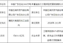 中委广东石化2000万吨/年重油加工工程项目变更核准前公示