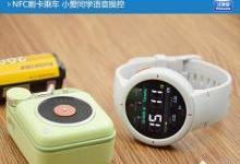 AMAZFIT智能手表评测:功能强大