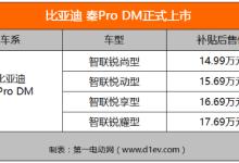 比亚迪秦Pro DM/EV正式上市