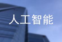 AI与中国实体经济加速融合释放潜力