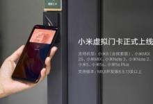 小米虚拟门卡上线空白卡功能