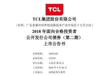 TCL发行20亿元债券:缓解债务和资金流