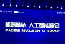 从极致单品到基础设施,新商业时代下的阿里人工智能战略