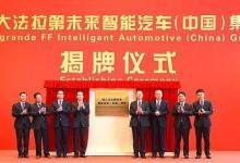贾跃亭的FF91进入国内销售倒计时