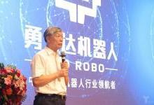 勇艺达特聘李培根为人工智能名誉院长