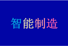 智能化乃中国制造破局的关键一步