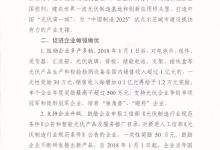 正式文件!安徽光伏储能、能源互联网项目可获补贴