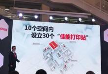 佳能中国推出多款激光打印机新品