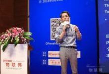 专访乙辰科技蔡委伦:如何改变物联网格局