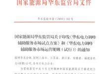 华东电力调峰辅助服务市场明年正式运行