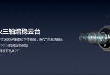 飞拍发布无人机VR6Pro:一键拍摄