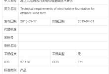 460项国家标准修改单:含3项风电标准