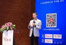 桂花网赵福勇:蓝牙路由改变IoT体验