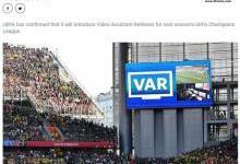 VAR将于20赛季起进入欧冠联赛