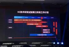 中国5G第三阶段最新测试结果出炉
