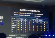 中国5G技术研发试验第三阶段测试结果出炉!