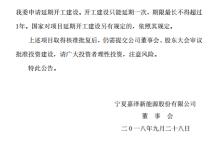 嘉泽新能源控股子公司风电项目获核准