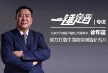 北京汽车集团倾力打造中国高端制造新名片