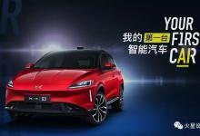 """小鹏汽车将造B级车,新车或定名""""小鹏G5"""""""