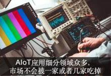 解析AIoT背后的发展逻辑
