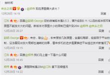 荣耀V20拍照实力太强大 引起微博尴尬