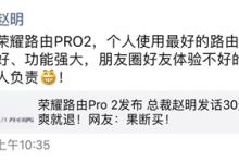 荣耀路由Pro 2评测:600元内路由不服来战!
