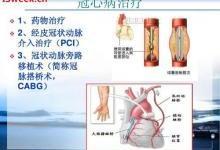 应用在静息心脏诊断的光纤压力传感器