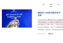 官方确认:带领腾讯AI Lab从0到1的人离职了