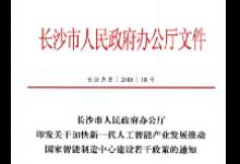 """湖南打造中南人工智能产业""""高地"""""""